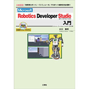 Microsoft Robotics Developer Studio入門(I・O BOOKS) [単行本]