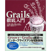 Grails徹底入門 [単行本]