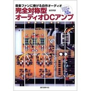 完全対称型オーディオDCアンプ―音楽ファンに捧げる自作オーディオ 2004-2008年厳選10機種 [単行本]