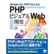 Delphi for PHPではじめるPHPビジュアルWeb開発 [単行本]