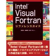 Intel Visual Fortran リファレンスガイド [単行本]