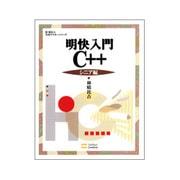 明快入門C++ シニア編(林晴比古実用マスターシリーズ) [単行本]