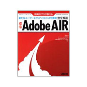 開発のプロが教える標準Adobe AIR完全解説(デベロッパー・ツール・シリーズ) [単行本]