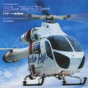 コード・ブルー ドクターヘリ緊急救命 オリジナル・サウンドトラック (フジテレビ系 ドラマ)