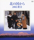 北の国から 2002 遺言 [Blu-ray Disc]