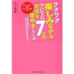 ワクワク楽しみながらついでに月収を7万円増やすしくみ―仕事を辞めずにわずかなお金を50倍に増やす! [単行本]