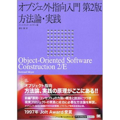 オブジェクト指向入門―方法論・実践 第2版 [単行本]