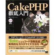 CakePHP徹底入門 [単行本]