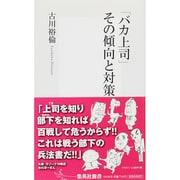「バカ上司」その傾向と対策(集英社新書 436B) [新書]