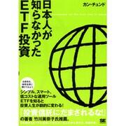 日本人が知らなかったETF投資 [単行本]