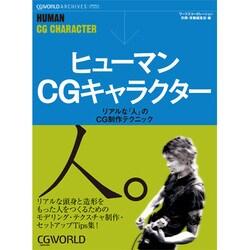 ヒューマンCGキャラクター―リアルな「人」のCG制作テクニック(CGWORLD ARCHIVES) [単行本]