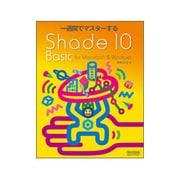 一週間でマスターするShade 10 Basic for Macintosh & Windows [単行本]