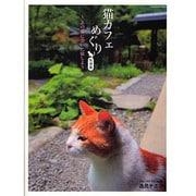 猫カフェめぐり 旅情篇-~あの猫に会いに旅しよう~(エンターブレインムック) [ムックその他]
