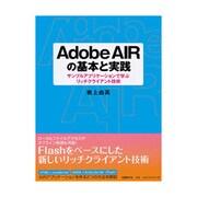 Adobe AIRの基本と実践―サンプルアプリケーションで学ぶリッチクライアント技術 [単行本]