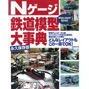 Nゲージ鉄道模型大事典―永久保存版 [単行本]