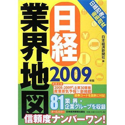 日経業界地図〈2009年版〉 [単行本]