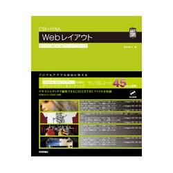 CSS+HTML Webレイアウト すぐに使えるアートワーク(ARTWORK SAMPLE) [単行本]