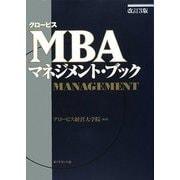 グロービスMBAマネジメント・ブック 改訂3版 [単行本]