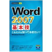 Word2007 基本技(今すぐ使えるかんたんmini) [単行本]