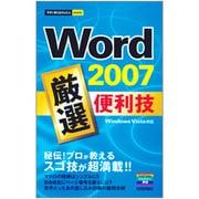 Word2007 厳選便利技(今すぐ使えるかんたんmini) [単行本]