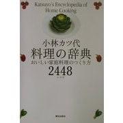 小林カツ代料理の辞典―おいしい家庭料理のつくり方2448レシピ [単行本]