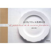 小さなフランス料理の本 [単行本]