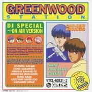 ここはグリーン・ウッド放送局 DJスペシャル~ON AIRバージョン