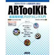 ARToolKit拡張現実感プログラミング入門―3Dキャラクターが現実世界に誕生! [単行本]