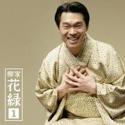 柳家花緑1 [七段目]・[笠碁] (朝日名人会ライヴシリーズ53)