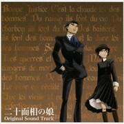 TVアニメ 二十面相の娘 オリジナルサウンドトラック