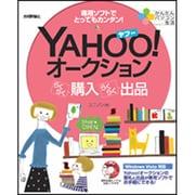 Yahoo!オークションらくらく購入らくらく出品―専用ソフトでとってもカンタン!(かんたんパソコン生活) [単行本]