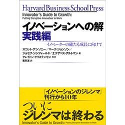 イノベーションへの解 実践編―イノベーターの確たる成長に向けて(ハーバード・ビジネス・セレクション) [単行本]