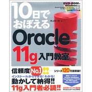 10日でおぼえるOracle11g入門教室 [単行本]