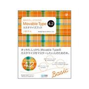 基本からしっかりわかるMovable Type 4.2カスタマイズブック(Web Designing BOOKS) [単行本]