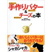 手作りバター&チーズの本―たのしい!おいしい!かんたん! [単行本]