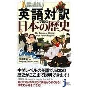 英語対訳で読む日本の歴史―意外に面白い!簡単に理解できる!The Japanese History with simple English(じっぴコンパクト) [新書]