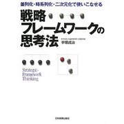 戦略フレームワークの思考法―並列化・時系列化・二次元化で使いこなせる [単行本]