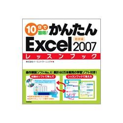 10日で習得!かんたんExcel2007レッスンブック 基礎編 [単行本]