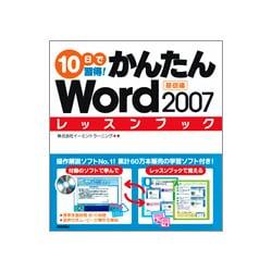 10日で習得!かんたんWord2007レッスンブック 基礎編 [単行本]