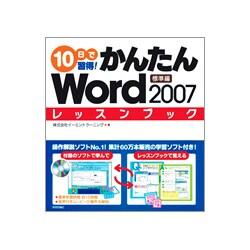 10日で習得!かんたんWord2007レッスンブック 標準編 [単行本]