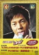 やりすぎコージー DVD BOX6