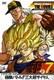 DRAGON BALL THE MOVIES #07 ドラゴンボールZ 極限バトル!!三大超サイヤ人 [DVD]