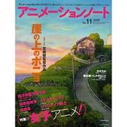 アニメーションノート no.11 (2008)(SEIBUNDO Mook) [ムックその他]