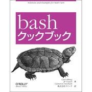 bashクックブック [単行本]