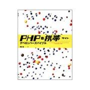 PHP×携帯サイトデベロッパーズバイブル [単行本]