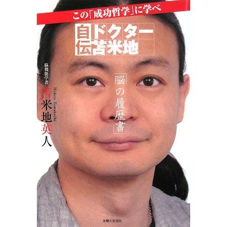 自伝ドクター苫米地 脳の履歴書 [単行本]