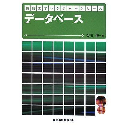 データベース(情報工学レクチャーシリーズ) [全集叢書]
