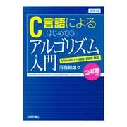 C言語によるはじめてのアルゴリズム入門―VisualC++2005/2008対応 改訂第3版 [単行本]