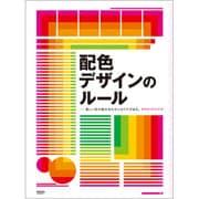 配色デザインのルール-美しい色の組み合わせにはワケがある。 [単行本]