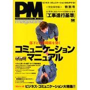 プロジェクトマネジメントマガジン vol.8 [単行本]